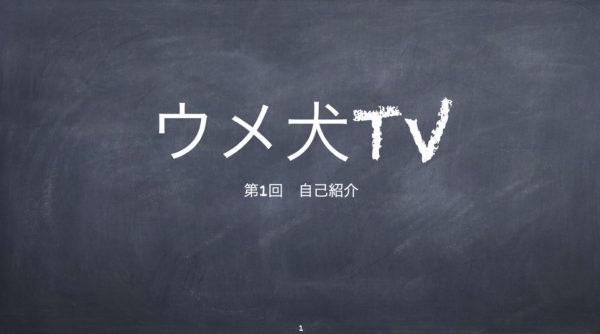Keynoteウメ犬TVスライド